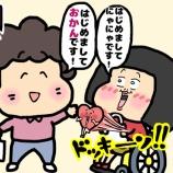 『Ameba公式トップブロガーの「ヘルパーおかん」さんと初対面!【前編】』の画像