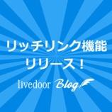 『【Livedoorブログ】リッチリンク機能ってなに?』の画像