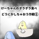 『けーちゃんのダラダラ食べどうにかしちゃおう作戦①』の画像