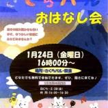 『明日、1月24日(金)、戸田市立新曽南多世代交流館さくらパルで絵本の読み聞かせイベント「さくらパルおはなし会」開催。16時から。参加費無料。畳の部屋での読み聞かせ体験です!』の画像