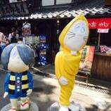 『鬼太郎かお蕎麦か』の画像