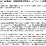 『山本太郎氏の勇気ある行動・人としてあるべき姿 そして』の画像