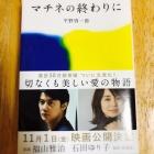 『【本・読書感想文】『マチネの終わりに』平野啓一郎、文春文庫』の画像