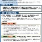 労務ドットコムの名南経営による人事労務管理最新情報