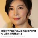 #[訃報]竹内結子さん死去