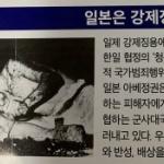 【韓国】反日集会で「徴用工」の捏造写真(本当は日本人労働者)を載せたチラシを配布 [海外]