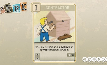 Fallout 76:Contractor(Intelligence)