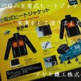 『【季節商品】RYOBIインパクトドライバ+ヒートジャケット ツールアドバイザーが実際に試してみました!』の画像