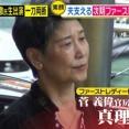 【悲報】菅首相の妻・真理子氏に政府職員が3人ついていることを朝日新聞が問題視