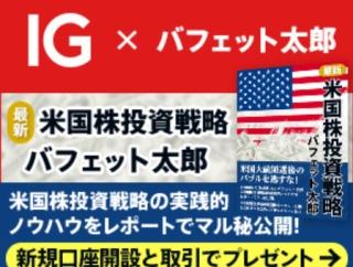 【IG証券×バフェット太郎】バブルを逃すな!米国株投資戦略