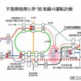 『本日午前11時頃から午後2時頃まで京浜東北線などが一部区間で運転を見合わせます(不発弾処理のため)』の画像