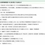 『戸田市こどもの国学童保育室への入室についての情報が公開されています』の画像