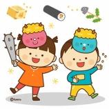 『【クリップアート】豆まきをする子どもたちのイラスト』の画像