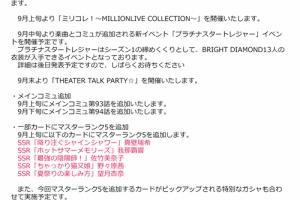 【ミリシタ】イベント『THEATER TALK PARTY☆ ~ユニットオフショット Vol.6~』開催!&9月の開催情報公開!新イベント「プラチナスタートレジャー」開催予定!