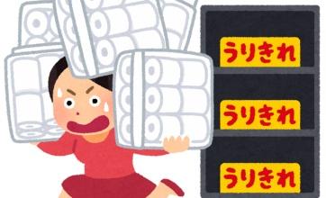 スーパーの売れ残りで都民が無知であることが判明!!!