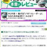『ZaiFX!に記事を書いたよ~PC不要!稼げる「ノマド・トレーダー」』の画像