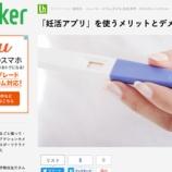 『【記事】「妊活アプリ」を使うメリットとデメリット(Lifehacker)』の画像