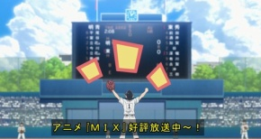 【MIX】第23話 感想 終わらない投手戦