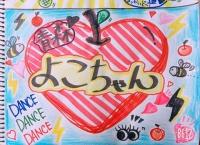 チーム8 川原美咲が描いた「47の素敵なスケブ」をご覧ください