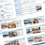 『【新着情報】お葬式の事前準備に使える「お葬式設計ノート」完成』の画像