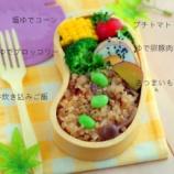 『牛丼の炊き込みご飯のお弁当』の画像