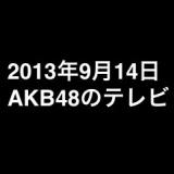 「日本一テレビ〜1億3000万人の頂上決定戦〜」にNMB48など、2013年9月14日のAKB48関連のテレビ
