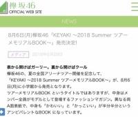 【欅坂46】7th『アンビバレント』タイトル6月28日には公式からリークされていた件wwwww