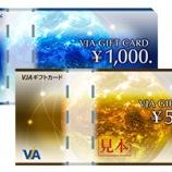 『ギフト券をクレジットカードで購入してきた。マイルも貯まってお得。』の画像