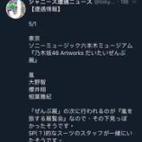 『【乃木坂46】これは凄すぎる!!『だいたいぜんぶ展』嵐のメンバー目撃情報が!!!!』の画像