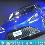 トヨタ、水素自動車はまだ諦めず。新型「MIRAI」公開。究極のエコカーへ。
