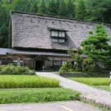 『いつか行きたい日本の名所 越中五箇山 合掌造 岩瀬家 村上家』の画像
