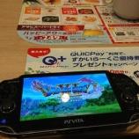 『ドラクエ11はPS4版で購入。VDIでどこでもプレイ可能!』の画像