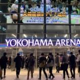 『本日の日向坂46横浜アリーナ公演、高齢男性による盗撮目撃情報があった模様・・・』の画像