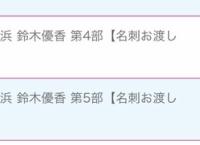 チーム8 新静岡・鈴木優香ちゃん、またもや握手券完売