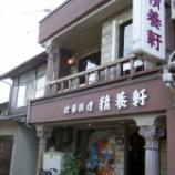 『宮津が誇る洋食屋、精養軒のランチは盛りだくさん!』の画像