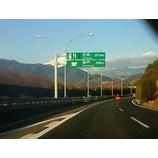『高速から富士を臨む』の画像