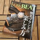 『『Low BEAT(ロービート) No.19 発売しました!』』の画像