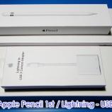『iPad 7th Generation 買ってみた』の画像
