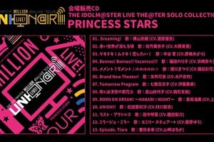 【ミリマス】ミリオン6thツアー会場販売スペシャルCDの情報が公開!