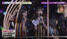 「NOGIZAKA46 Live in Taipei 2020」開催決定のお知らせ