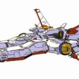 『ガンダムで一番かっこいい戦艦』の画像