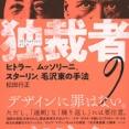 【J】ヒトラー、チャーチル、スターリンってキャラ濃いよな