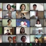 『2020年8月19日(水)開催【第3回】オンライン研究会レポート』の画像