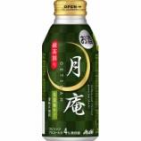 『【セブンイレブン限定】3種類の国産茶葉を厳選使用「アサヒ月庵 緑茶割り」』の画像