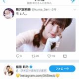 指原莉乃が「熊沢世莉奈を愛でる会」に入会か?www