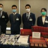 『【香港最新情報】「香港と本土連携のレイプドラッグを摘発」』の画像