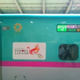 『北海道新幹線のグランクラスに乗車してきました!』の画像