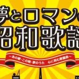 『昭和の歌謡曲にハマる10代20代の若者が急増している3つの理由がコレ』の画像