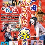 『第43回戸田ふるさと祭り 公式パンフレットが広報戸田市に同梱され配布されています』の画像