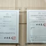 『労働者派遣業許可/有料職業紹介事業許可を更新しました。』の画像